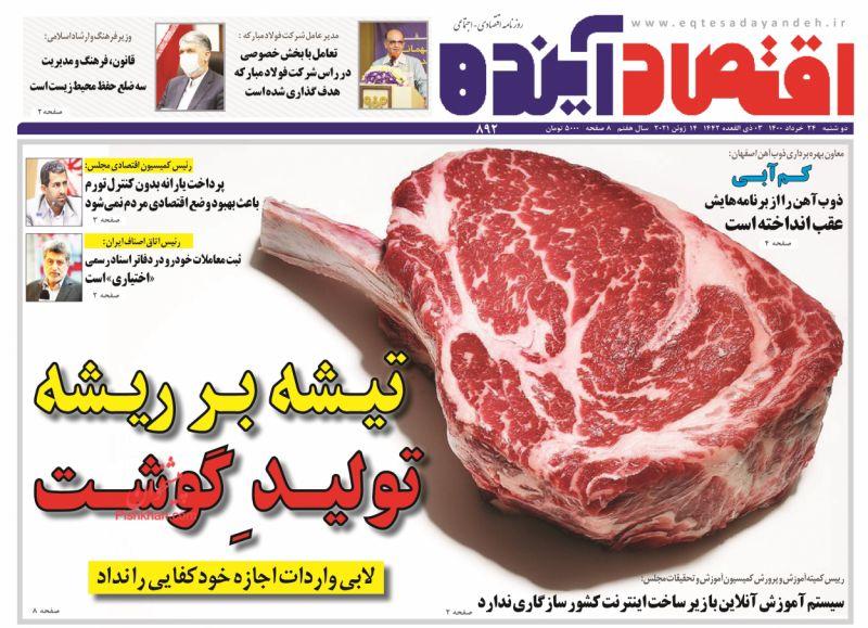 عناوین اخبار روزنامه اقتصاد آینده در روز دوشنبه ۲۴ خرداد