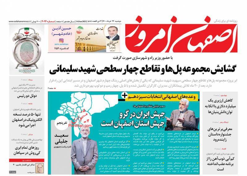 عناوین اخبار روزنامه اصفهان امروز در روز دوشنبه ۲۴ خرداد