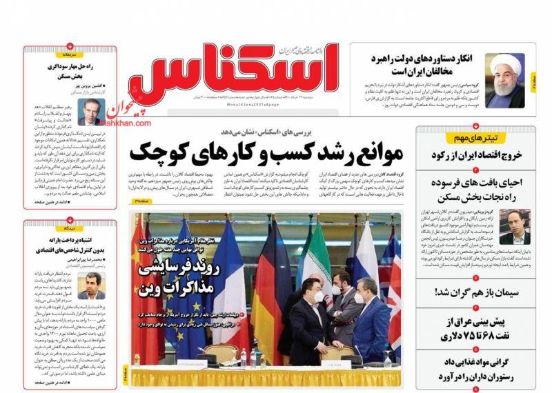 عناوین اخبار روزنامه اسکناس در روز دوشنبه ۲۴ خرداد