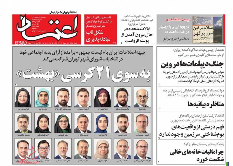 عناوین اخبار روزنامه اعتماد در روز دوشنبه ۲۴ خرداد