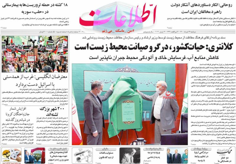 عناوین اخبار روزنامه اطلاعات در روز دوشنبه ۲۴ خرداد