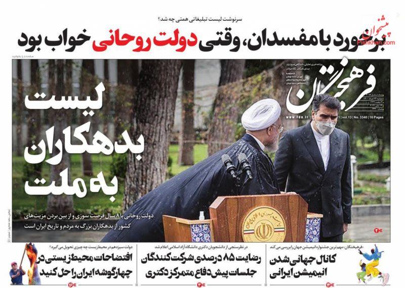 عناوین اخبار روزنامه فرهیختگان در روز دوشنبه ۲۴ خرداد