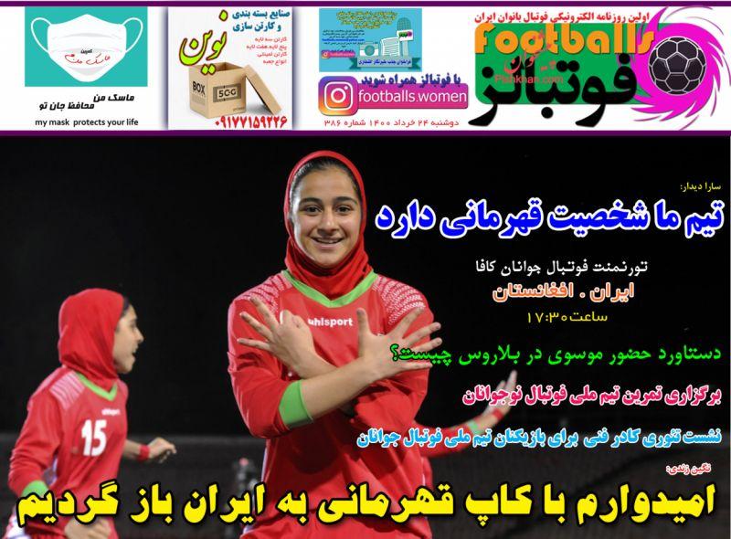 عناوین اخبار روزنامه فوتبالز در روز دوشنبه ۲۴ خرداد