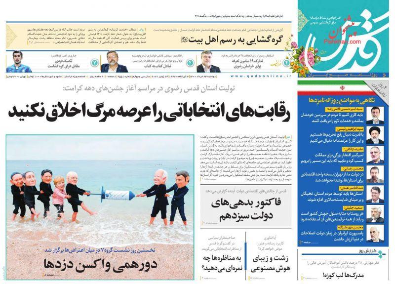 عناوین اخبار روزنامه قدس در روز دوشنبه ۲۴ خرداد