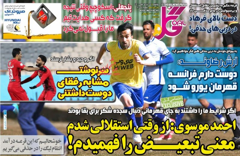 عناوین اخبار روزنامه گل در روز دوشنبه ۲۴ خرداد