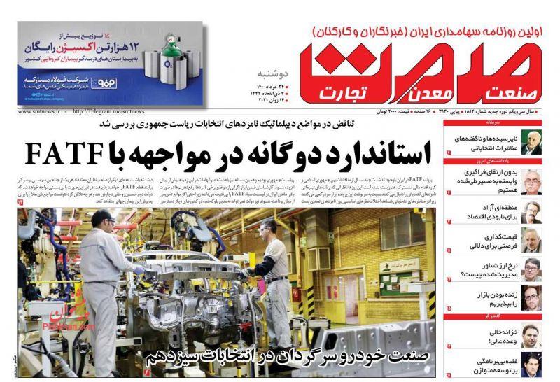 عناوین اخبار روزنامه صمت در روز دوشنبه ۲۴ خرداد