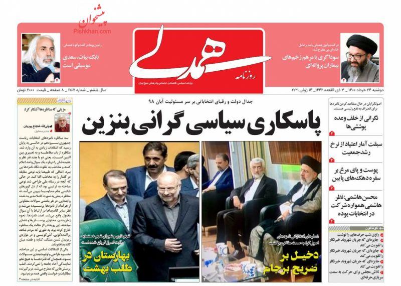 عناوین اخبار روزنامه همدلی در روز دوشنبه ۲۴ خرداد