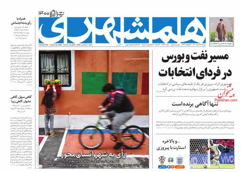 عناوین اخبار روزنامه همشهری در روز دوشنبه ۲۴ خرداد