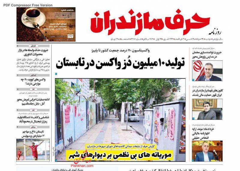 عناوین اخبار روزنامه حرف مازندران در روز دوشنبه ۲۴ خرداد