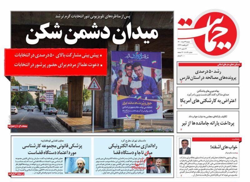 عناوین اخبار روزنامه حمایت در روز دوشنبه ۲۴ خرداد