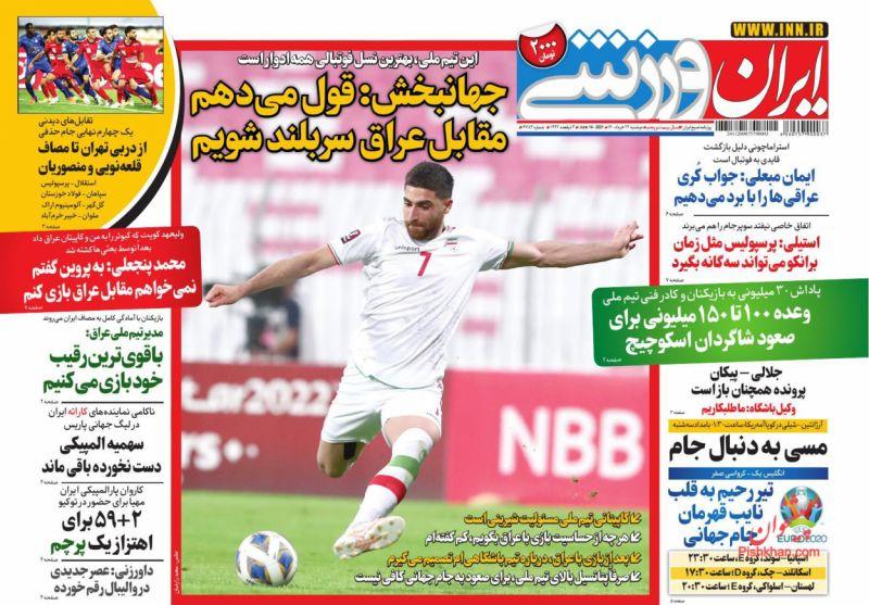 عناوین اخبار روزنامه ایران ورزشی در روز دوشنبه ۲۴ خرداد