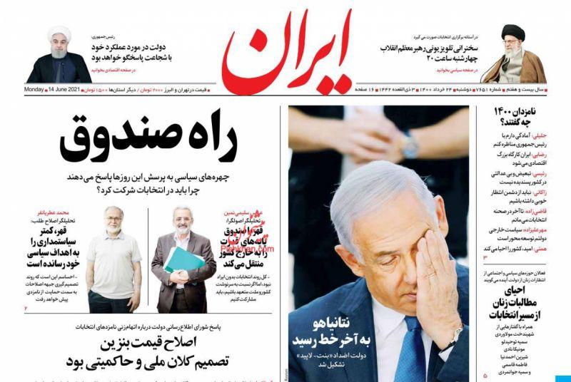 عناوین اخبار روزنامه ایران در روز دوشنبه ۲۴ خرداد