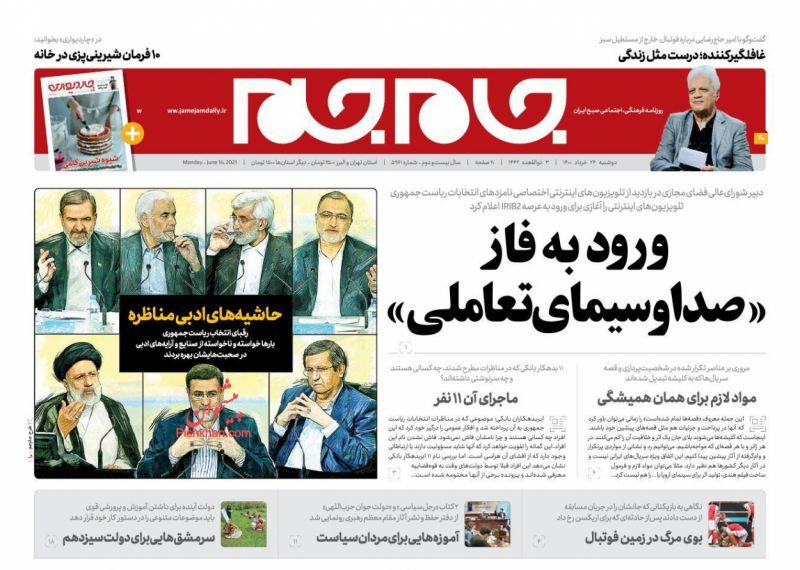 عناوین اخبار روزنامه جام جم در روز دوشنبه ۲۴ خرداد