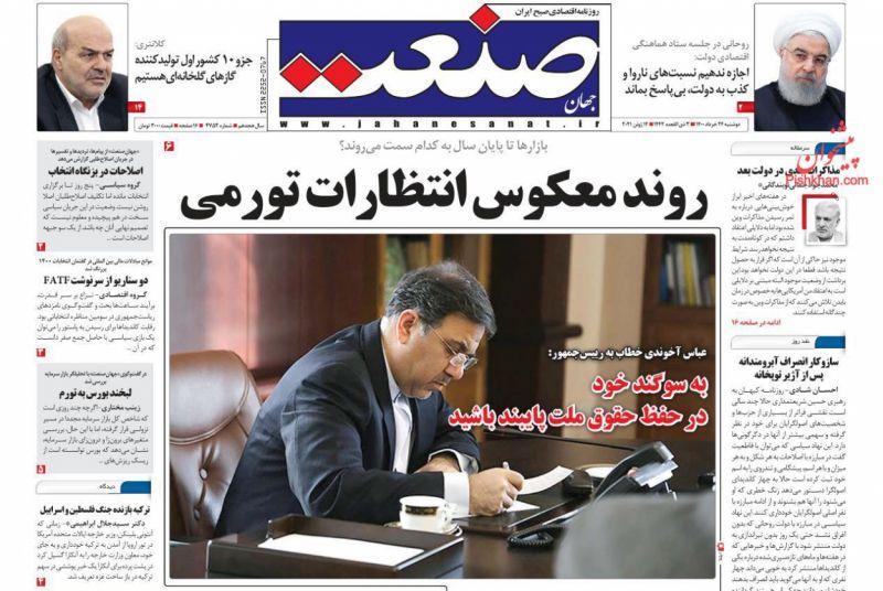 عناوین اخبار روزنامه جهان صنعت در روز دوشنبه ۲۴ خرداد