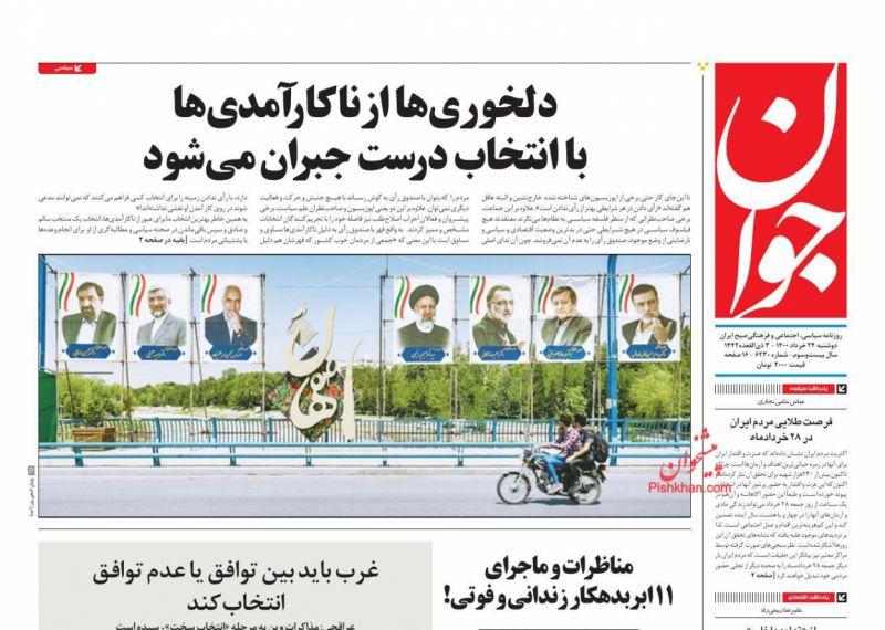عناوین اخبار روزنامه جوان در روز دوشنبه ۲۴ خرداد