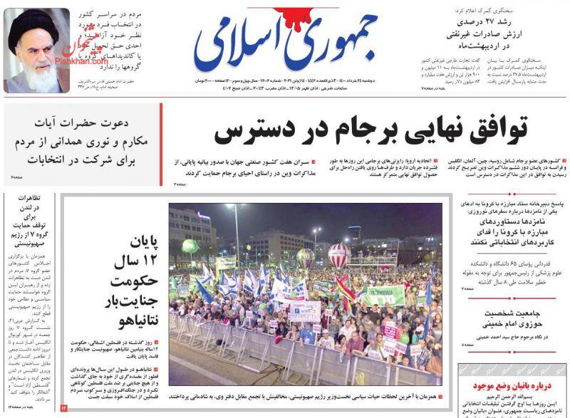 عناوین اخبار روزنامه جمهوری اسلامی در روز دوشنبه ۲۴ خرداد
