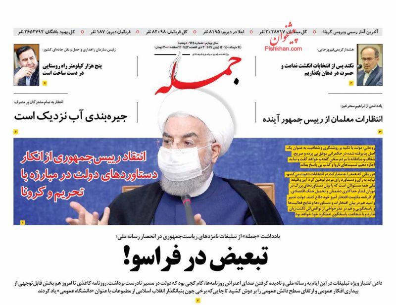 عناوین اخبار روزنامه جمله در روز دوشنبه ۲۴ خرداد