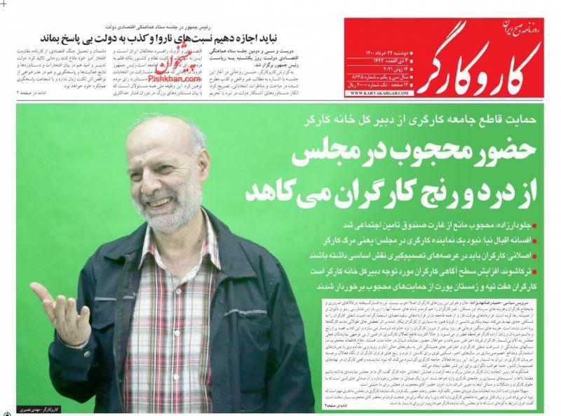 عناوین اخبار روزنامه کار و کارگر در روز دوشنبه ۲۴ خرداد