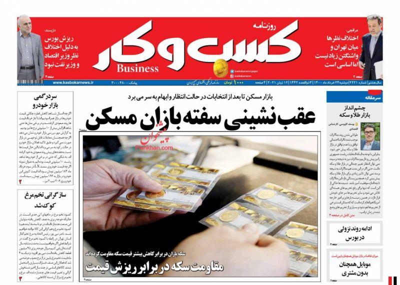 عناوین اخبار روزنامه كسب و كار در روز دوشنبه ۲۴ خرداد