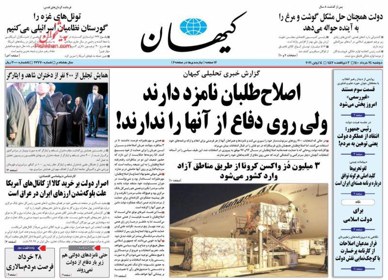 عناوین اخبار روزنامه کيهان در روز دوشنبه ۲۴ خرداد