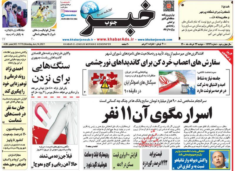 عناوین اخبار روزنامه خبر جنوب در روز دوشنبه ۲۴ خرداد