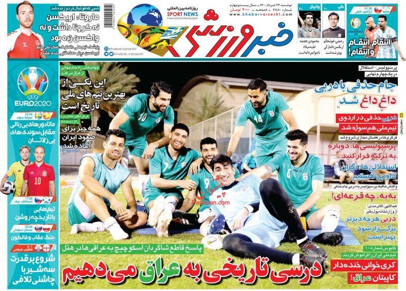 عناوین اخبار روزنامه خبر ورزشی در روز دوشنبه ۲۴ خرداد