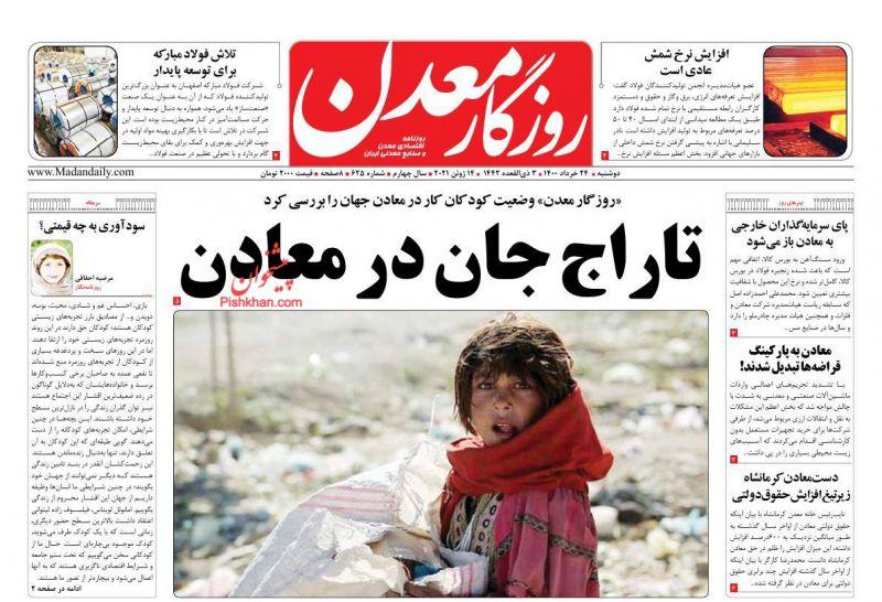 عناوین اخبار روزنامه روزگار معدن در روز دوشنبه ۲۴ خرداد