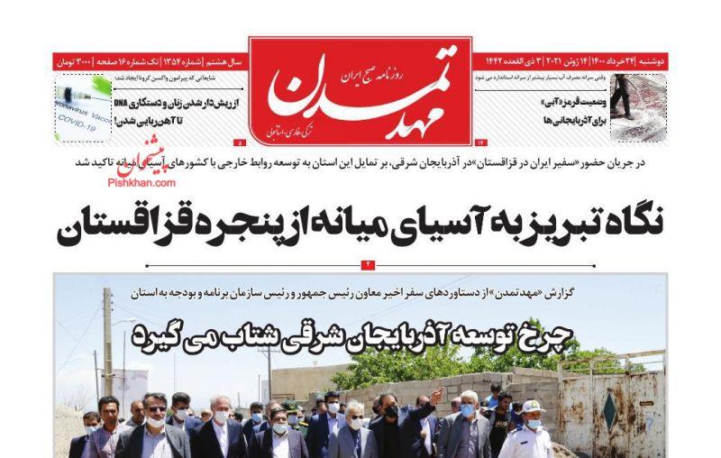 عناوین اخبار روزنامه مهد تمدن در روز دوشنبه ۲۴ خرداد