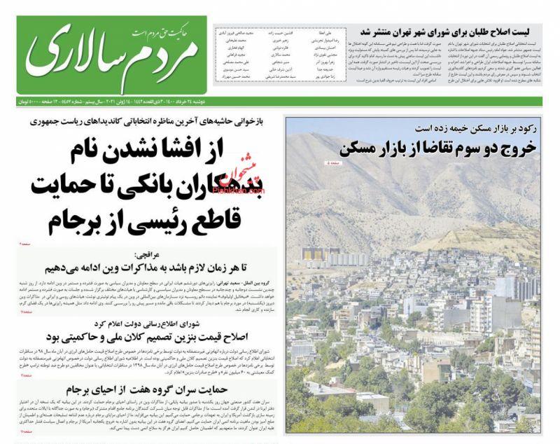 عناوین اخبار روزنامه مردم سالاری در روز دوشنبه ۲۴ خرداد