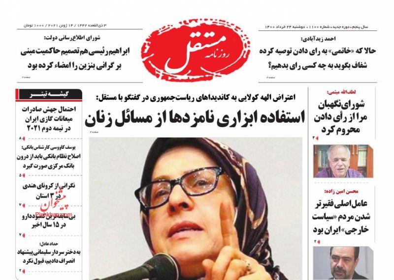 عناوین اخبار روزنامه مستقل در روز دوشنبه ۲۴ خرداد