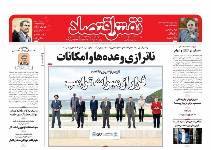 عناوین اخبار روزنامه نقش اقتصاد در روز دوشنبه ۲۴ خرداد