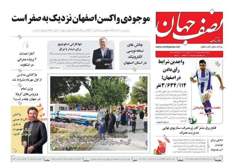 عناوین اخبار روزنامه نصف جهان در روز دوشنبه ۲۴ خرداد