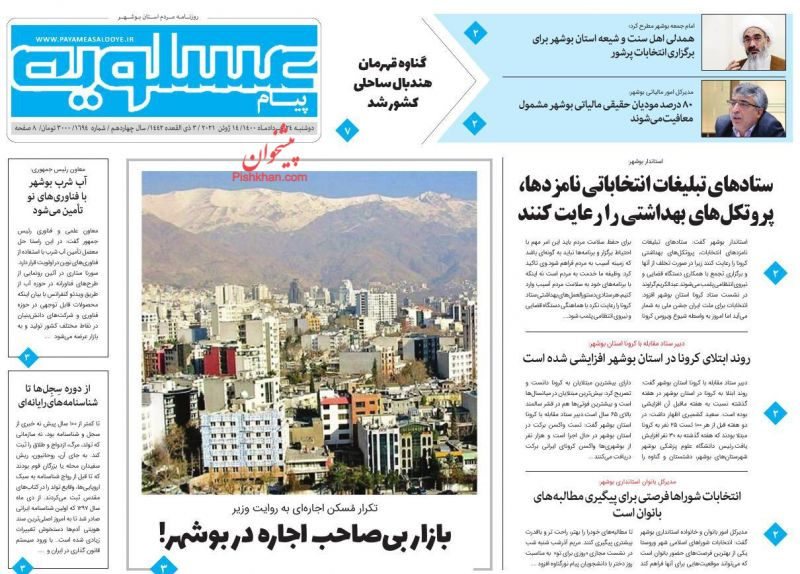 عناوین اخبار روزنامه پیام عسلویه در روز دوشنبه ۲۴ خرداد