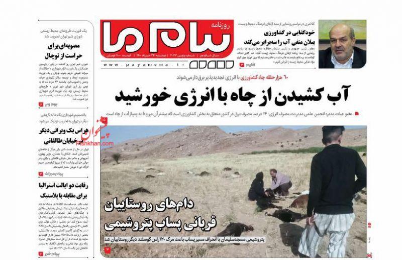 عناوین اخبار روزنامه پیام ما در روز دوشنبه ۲۴ خرداد