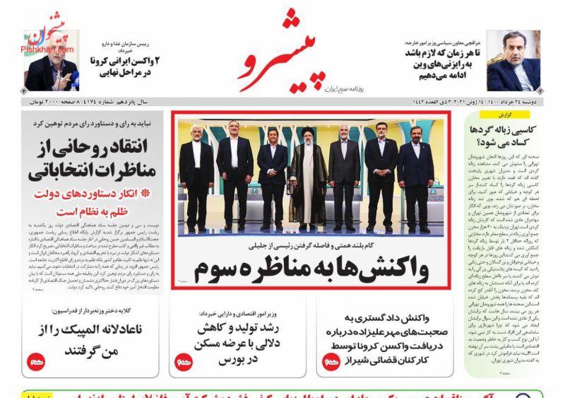 عناوین اخبار روزنامه پیشرو در روز دوشنبه ۲۴ خرداد