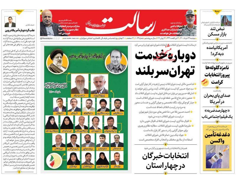 عناوین اخبار روزنامه رسالت در روز دوشنبه ۲۴ خرداد