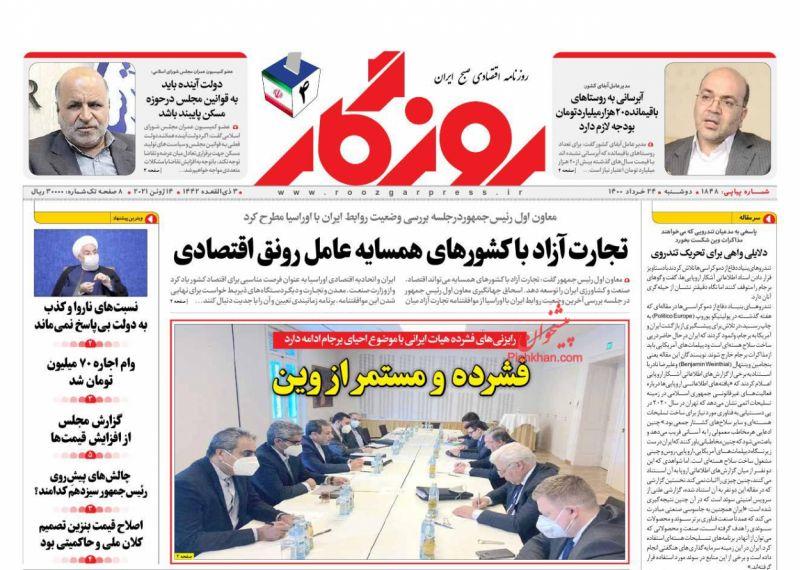 عناوین اخبار روزنامه روزگار در روز دوشنبه ۲۴ خرداد