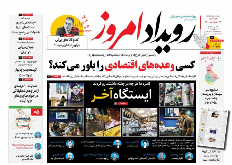 عناوین اخبار روزنامه رویداد امروز در روز دوشنبه ۲۴ خرداد
