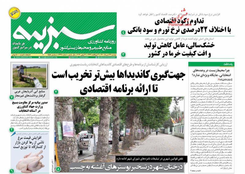 عناوین اخبار روزنامه سبزینه در روز دوشنبه ۲۴ خرداد