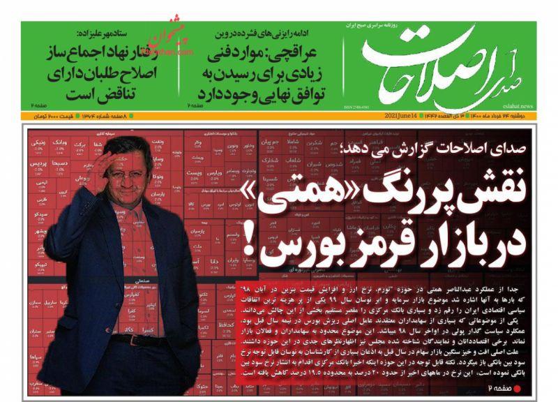 عناوین اخبار روزنامه صدای اصلاحات در روز دوشنبه ۲۴ خرداد