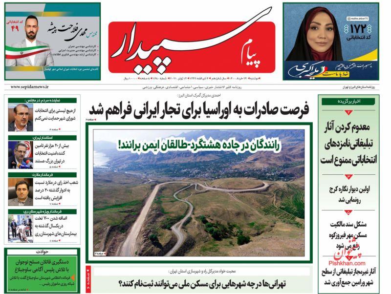 عناوین اخبار روزنامه پیام سپیدار در روز دوشنبه ۲۴ خرداد