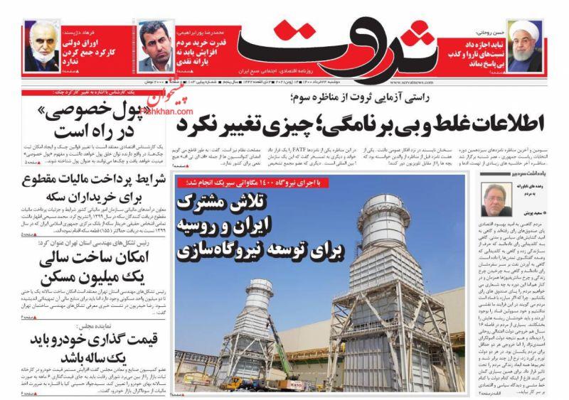 عناوین اخبار روزنامه ثروت در روز دوشنبه ۲۴ خرداد