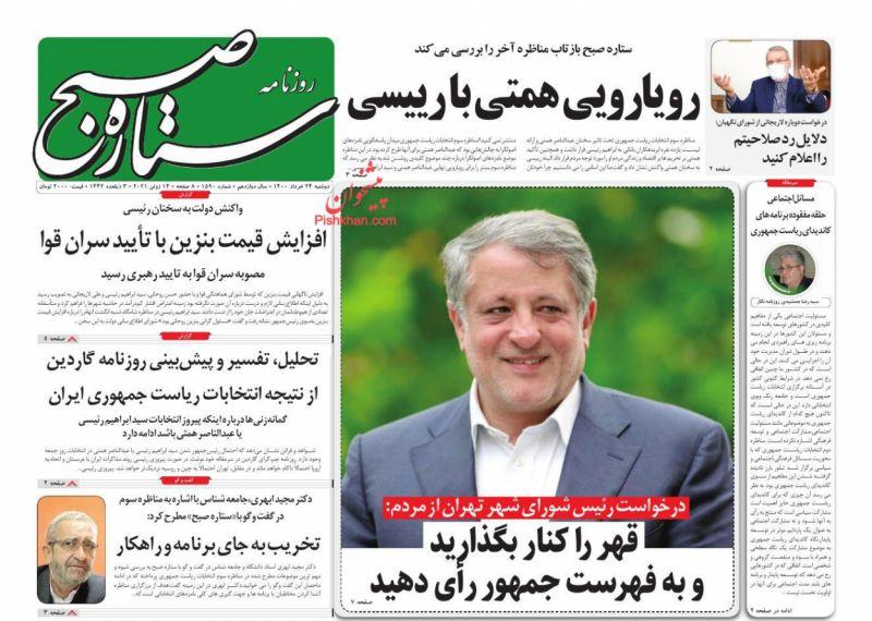 عناوین اخبار روزنامه ستاره صبح در روز دوشنبه ۲۴ خرداد