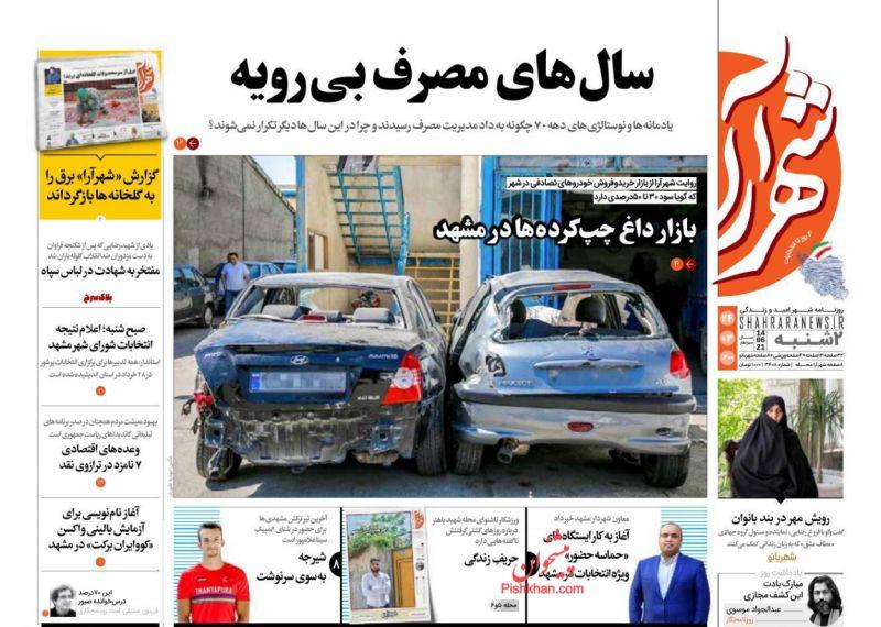 عناوین اخبار روزنامه شهرآرا در روز دوشنبه ۲۴ خرداد