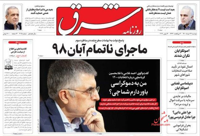 عناوین اخبار روزنامه شرق در روز دوشنبه ۲۴ خرداد