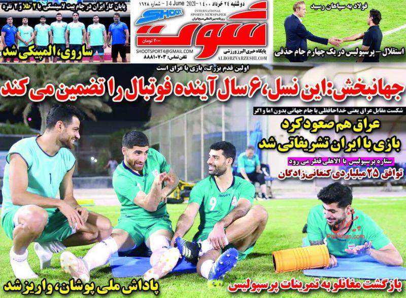 عناوین اخبار روزنامه شوت در روز دوشنبه ۲۴ خرداد