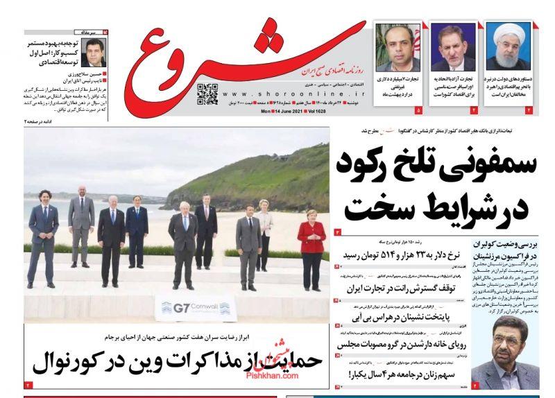 عناوین اخبار روزنامه شروع در روز دوشنبه ۲۴ خرداد