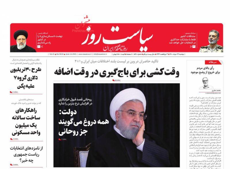 عناوین اخبار روزنامه سیاست روز در روز دوشنبه ۲۴ خرداد