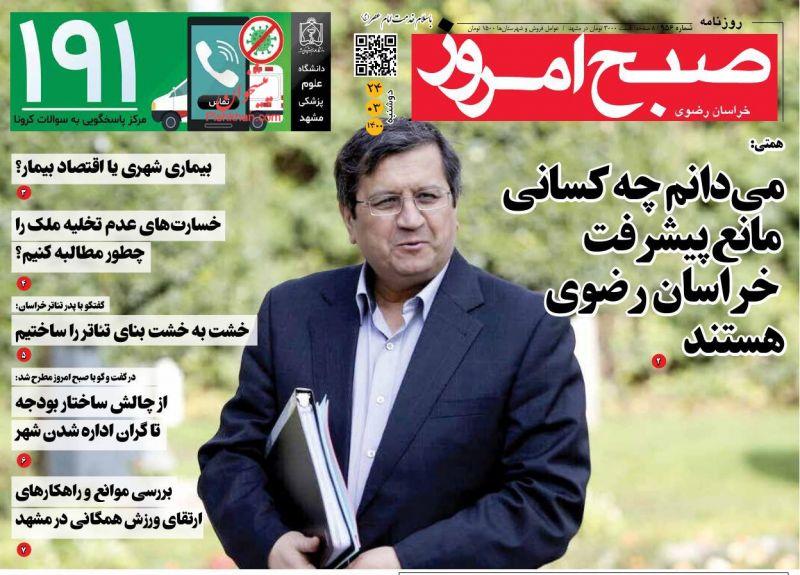 عناوین اخبار روزنامه صبح امروز در روز دوشنبه ۲۴ خرداد