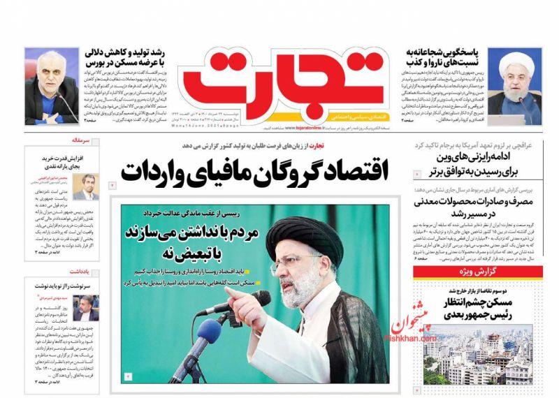 عناوین اخبار روزنامه تجارت در روز دوشنبه ۲۴ خرداد